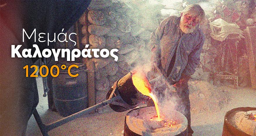 Μεμάς Καλογηράτος 1200°C