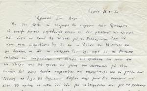 Γράμμα του Τάκη Τλούπα στον αδερφό του Φιλόλαο