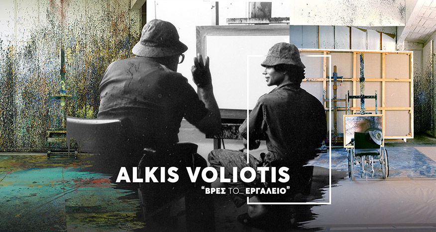 Άλκης Βολιώτης - Βρες το ... εργαλείο